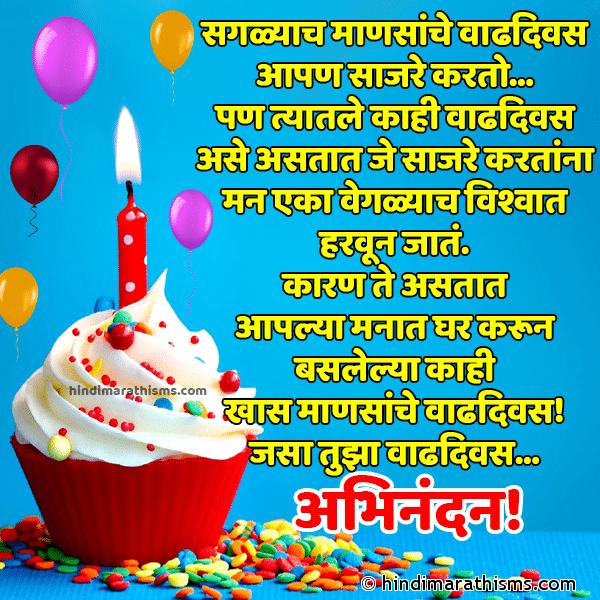 Tuza Vadhdivas Marathi SMS Image