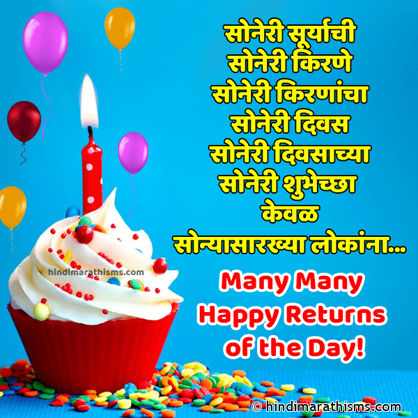 Birthday Wishes For Loved Ones In Marathi Image