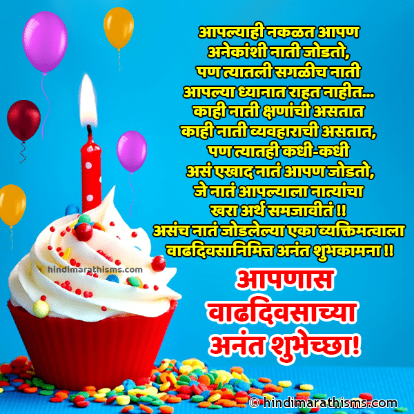 Birthday Wishes in Marathi Words Image