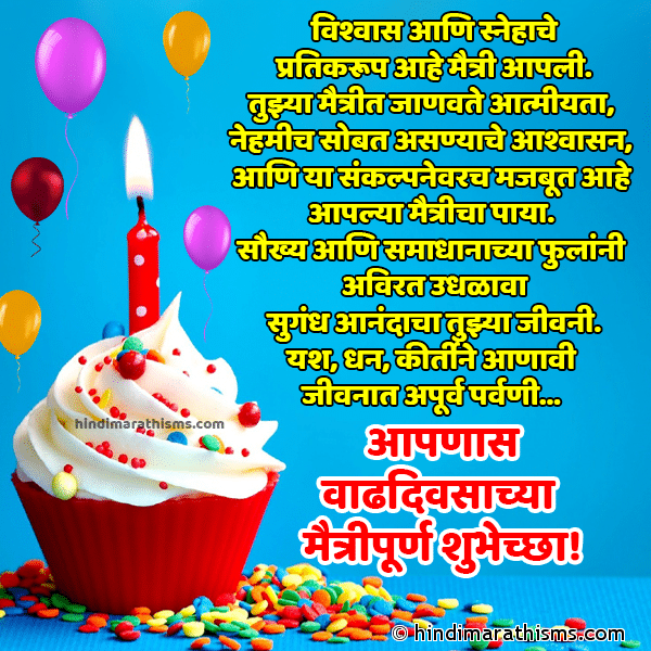 Birthday Wishes in Marathi for Best Friend Image