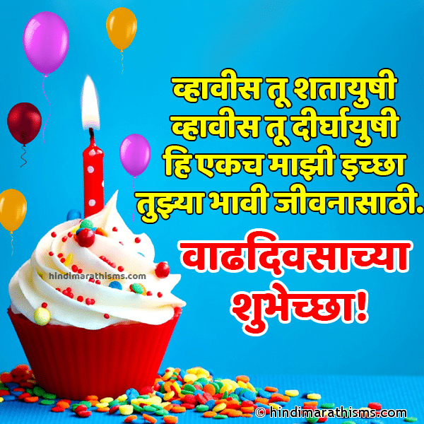 Marathi Birthday SMS for Her Image