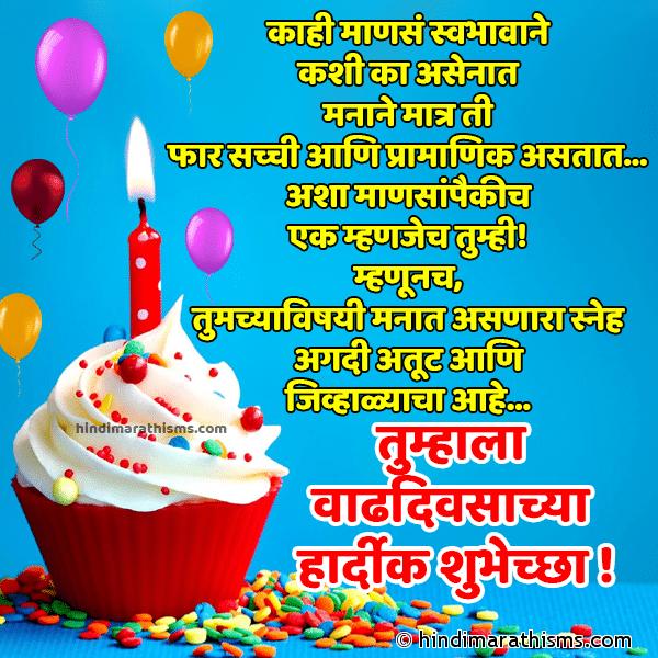 तुम्हाला वाढदिवसाच्या हार्दीक शुभेच्छा ! Image
