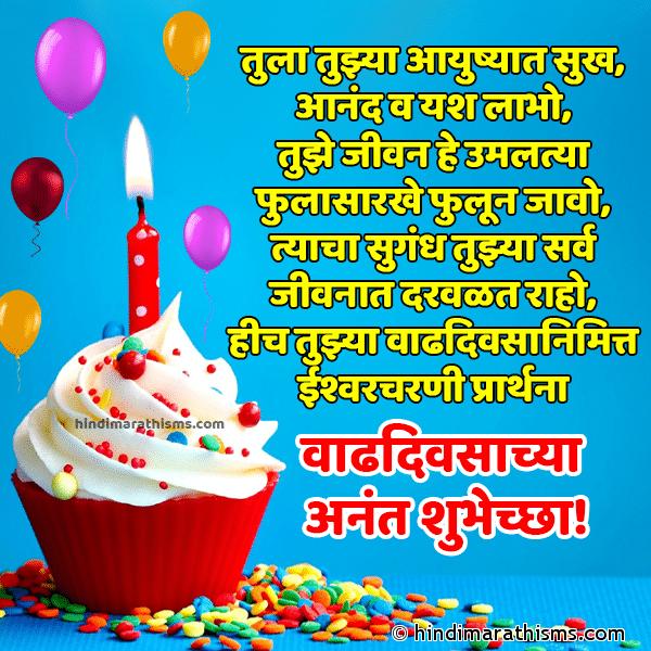 Vadhdivas Shubhechha Marathi SMS Image