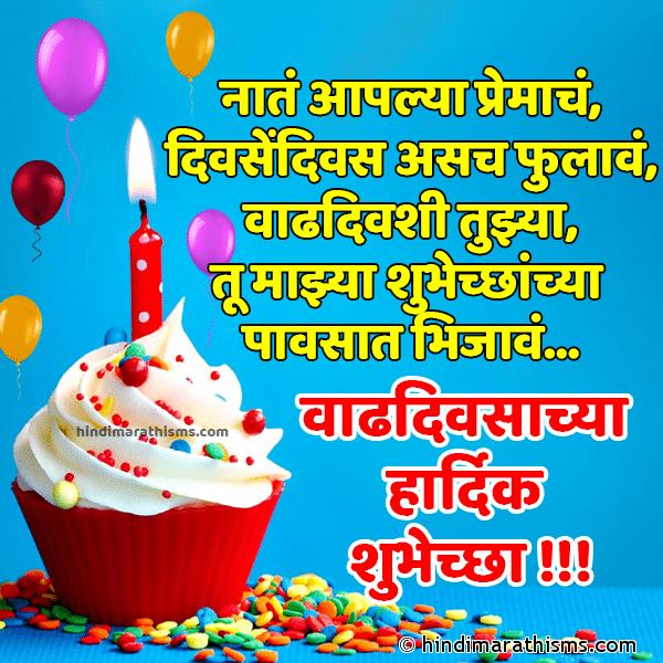 Birthday Love SMS Marathi Image