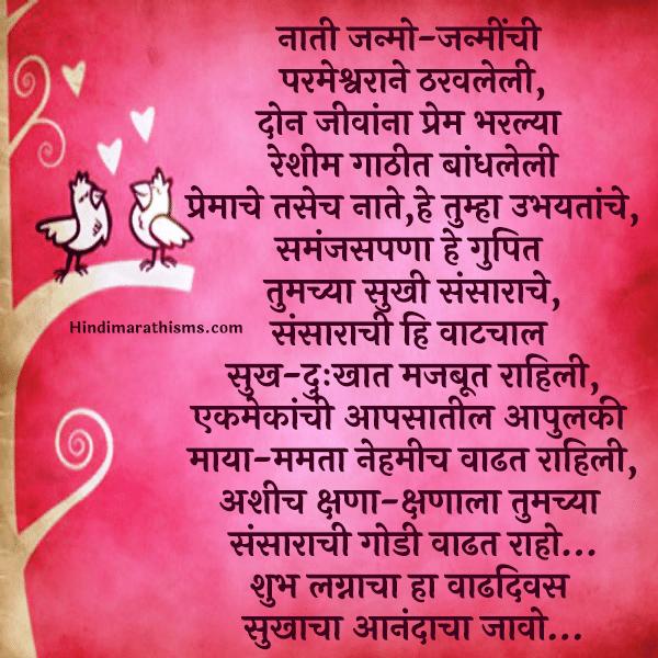 marriage anniversary wishes marathi  100 लग्नाच्या