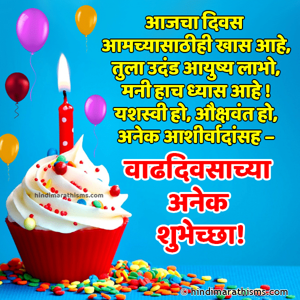 Birthday Wishes in Marathi for Friend Image