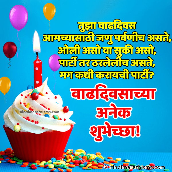 Funny Birthday Wishes For Friend In Marathi BIRTHDAY SMS MARATHI Image