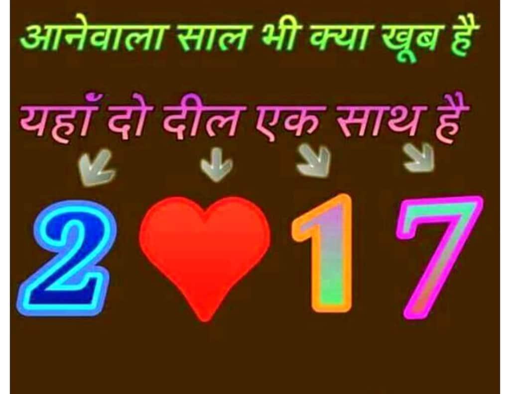 Aanewala Saal Bhi Kya Khoob Hai - New Year 2017 NEW YEAR SMS HINDI Image