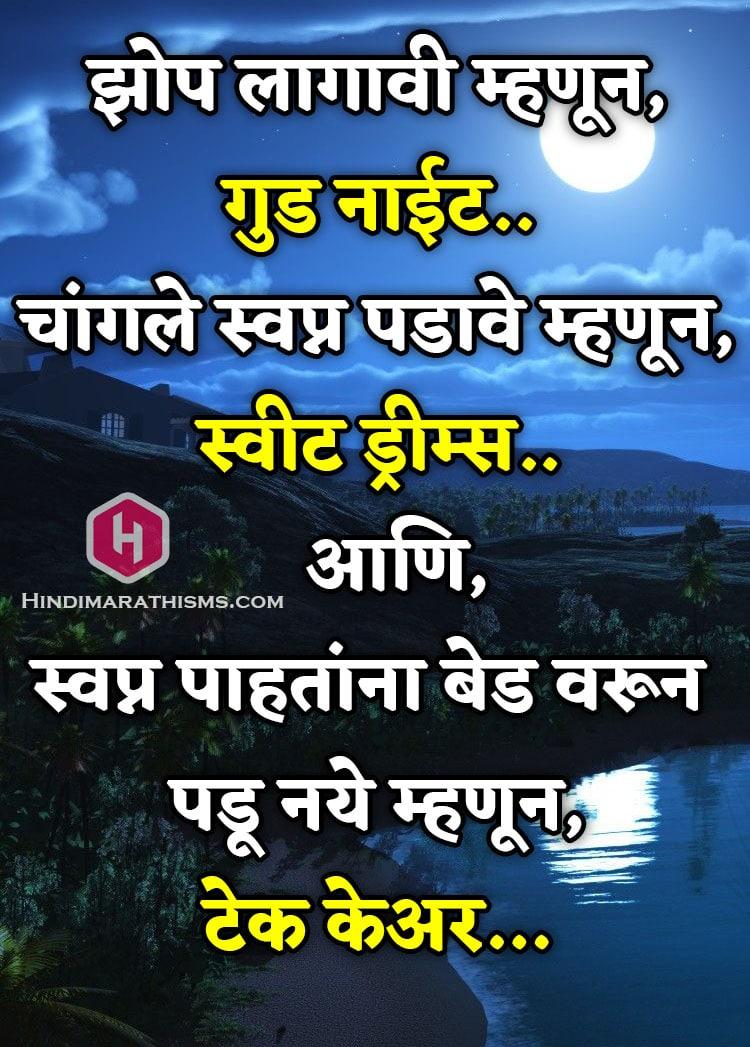 Good Night Sweet Dreams Take Care Marathi Sms 500 More Best Good Night Sms Marathi