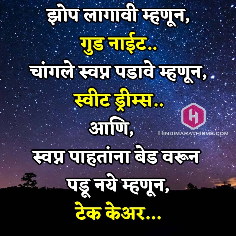 Download Good Night Sweet Dreams Take Care Marathi Sms Image More 500 Pictures Like This