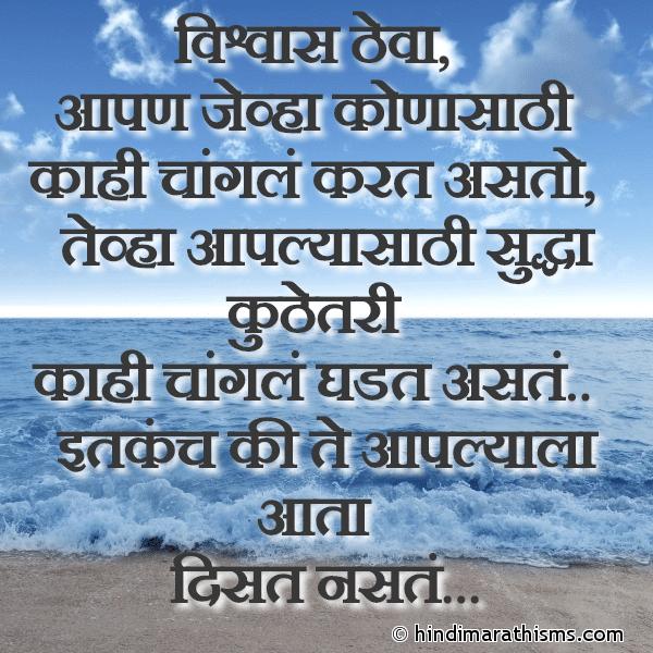Aapan Jevha Konasathi Changle Karto THOUGHTS SMS MARATHI Image