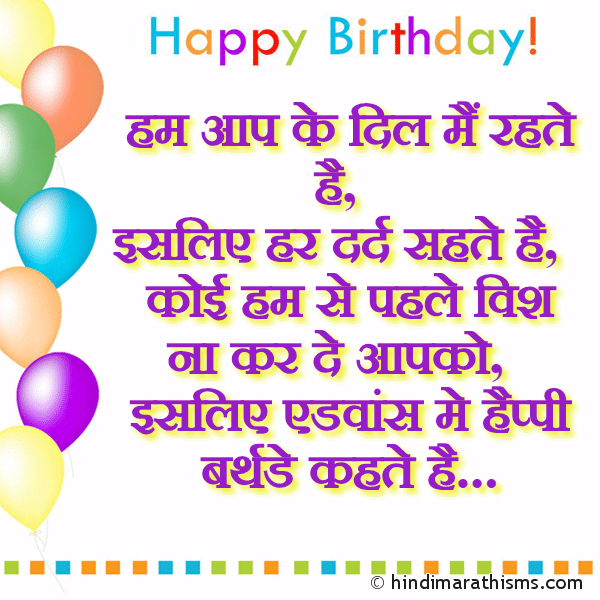 Advance Me HAPPY BIRTHDAY Image
