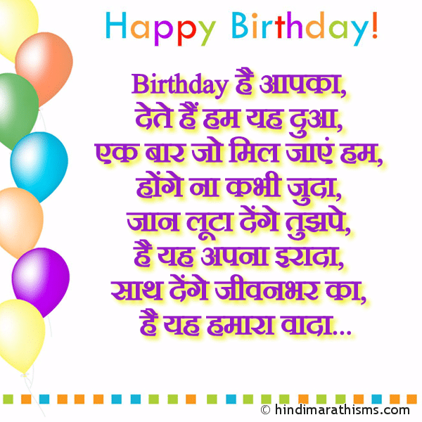 Birthday SMS for Lover in Hindi Image