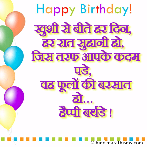 Birthday Wish SMS Hindi Friend Image