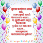 Birthday Wishes For Father In Marathi हद मरठ Sms