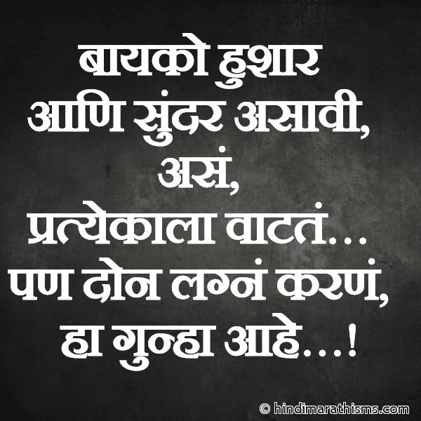 Don Lagne Karne Gunha Aahe NAVRA-BAYKO GRAFFITI MARATHI Image