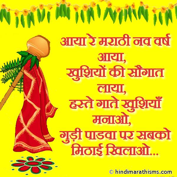 Gudi Padwa Shubhkamnaye GUDI PADWA SMS HINDI Image