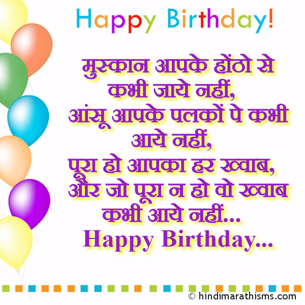 Happy Birthday SMS Hindi Image