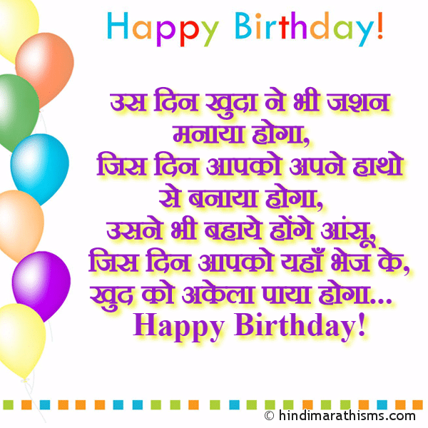 Hindi SMS for Birthday Image