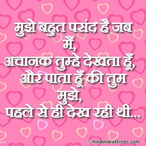 Jab Mai Achanak Tumhe Dekhta Hoon LOVE SMS HINDI Image