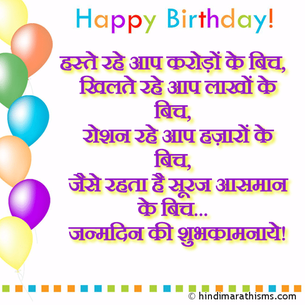 Janamdin Ki Shubhkaamnaye BIRTHDAY SMS HINDI Image