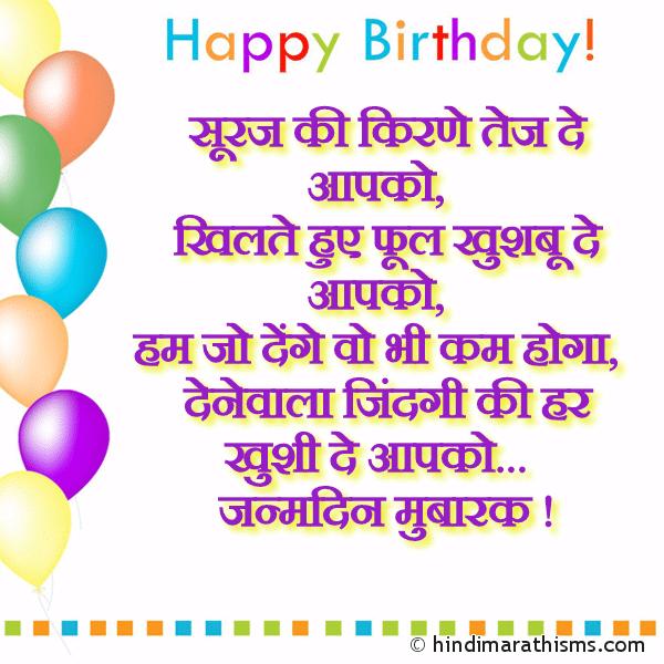 Janamdin Mubaarak   जन्मदिन मुबारक BIRTHDAY SMS HINDI WELL WISHES SMS HINDI Image