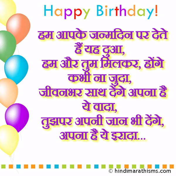 birthday sms in hindi language sms