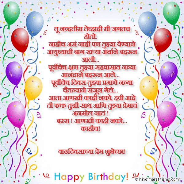 Marathi Birthday Sms For Girlfriend Image