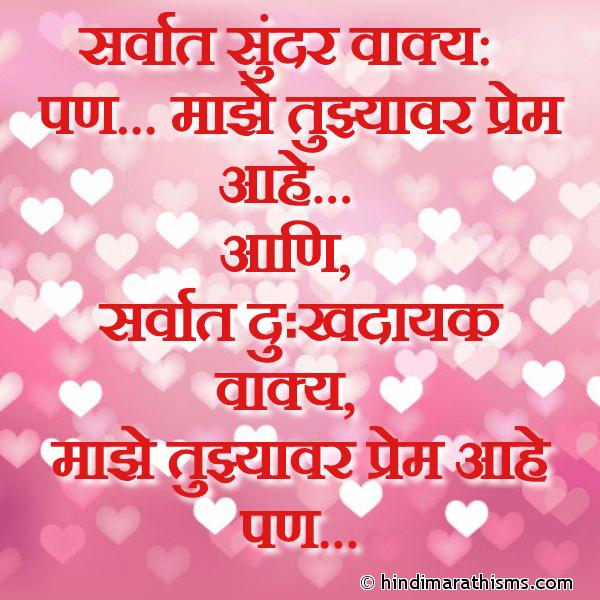 Sarvat Sundar Vakya LOVE SMS MARATHI Image