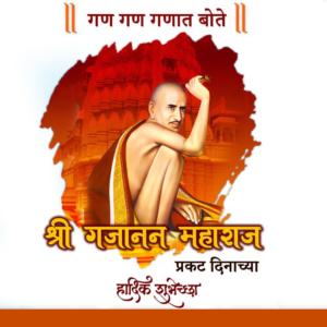 Shri Gajanan Maharaj Prakat Din Shubhechha Banner