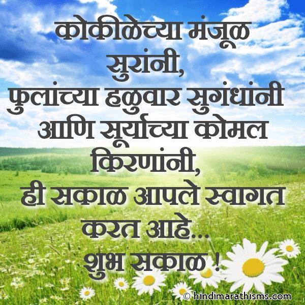 Shubh Sakal SMS Image