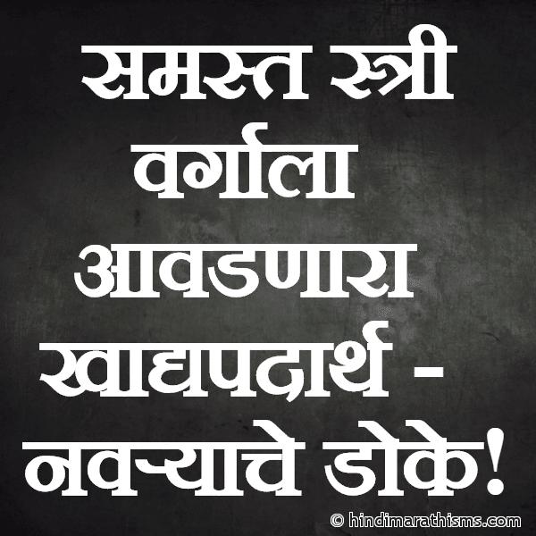 Stri Vargala Aavadnara Khadyapadarth