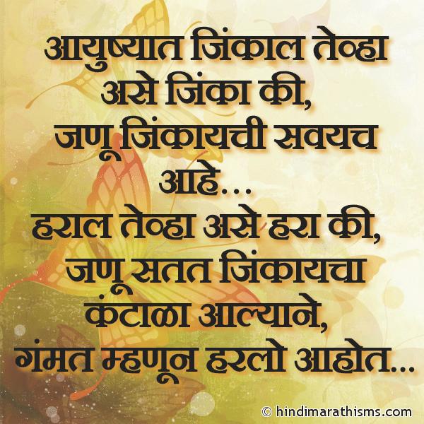 Aayushyat Ase Jinka Ki SUNDAR VICHAR MARATHI Image