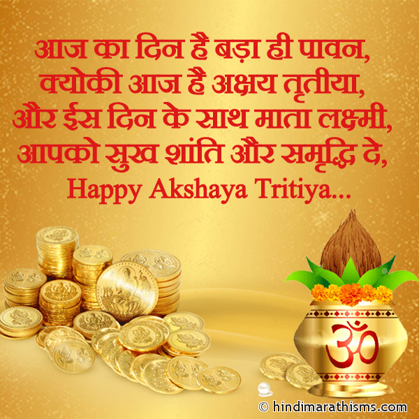 Akshay Tritya Wishes in Hindi