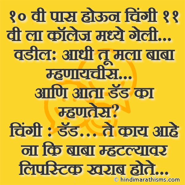 Baba Ani Chingi Joke FUNNY SMS MARATHI Image