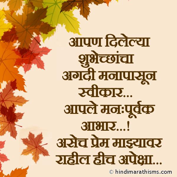 marathi abhar