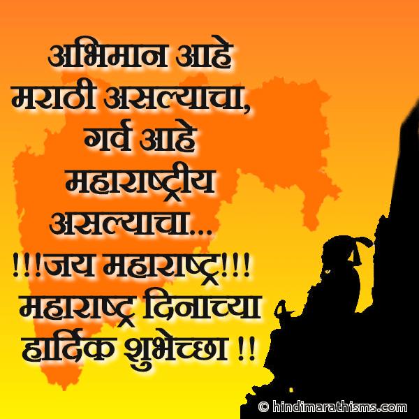 Jay Maharashtra   जय महाराष्ट्र Image