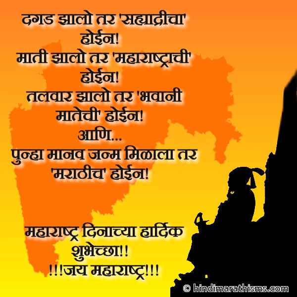 Maharashtra Dinachya Hardik Shubhechha Image