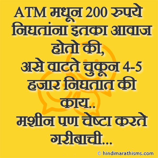 ATM Marathi SMS FUNNY SMS MARATHI Image