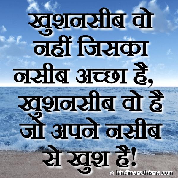 Aaj Ka Suvichar Hindi Image