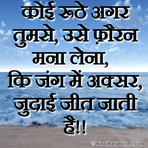 Aaj Ka Suvichar THOUGHTS SMS HINDI Image