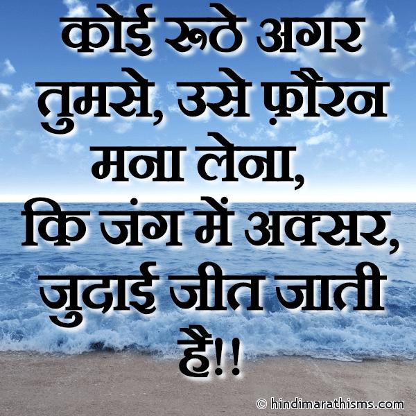 Aaj Ka Suvichar Image
