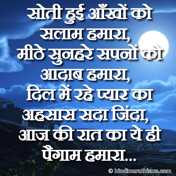 Aaj Ki Raat Ka Paigam Hamara GOOD NIGHT SMS HINDI Image