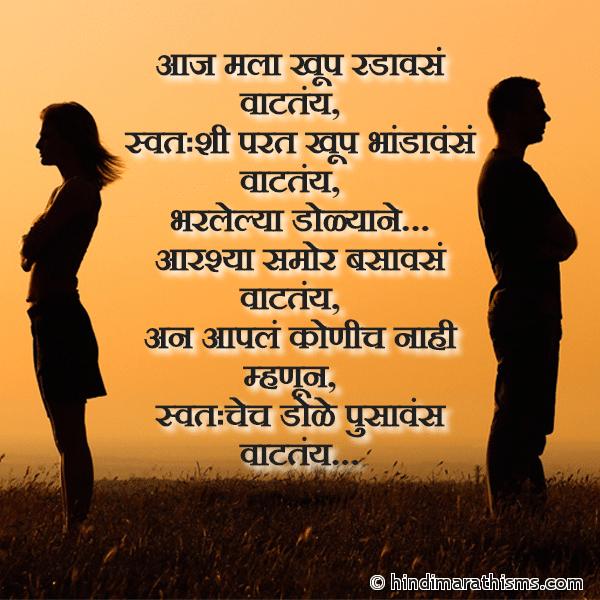 Aaj Mala Khup Radavese Vatate BREAK UP SMS MARATHI Image