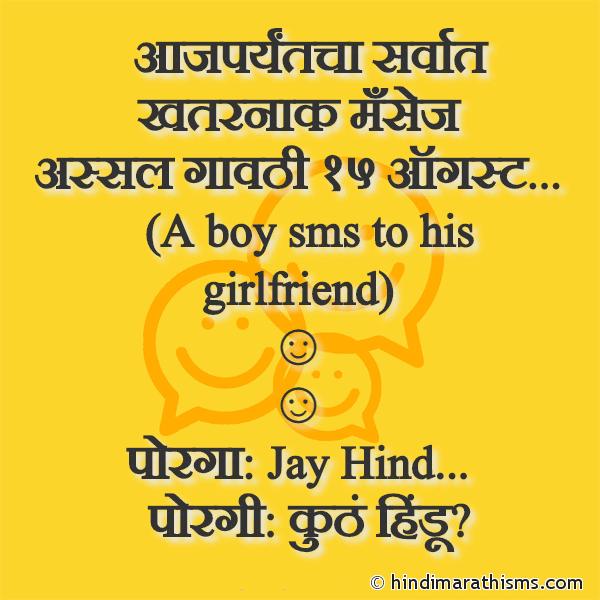 Aaj Paryantcha Sarvat Khatarnak Message FUNNY SMS MARATHI Image