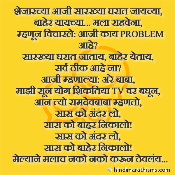 Aaji Ani Ramdev Baba Joke FUNNY SMS MARATHI Image