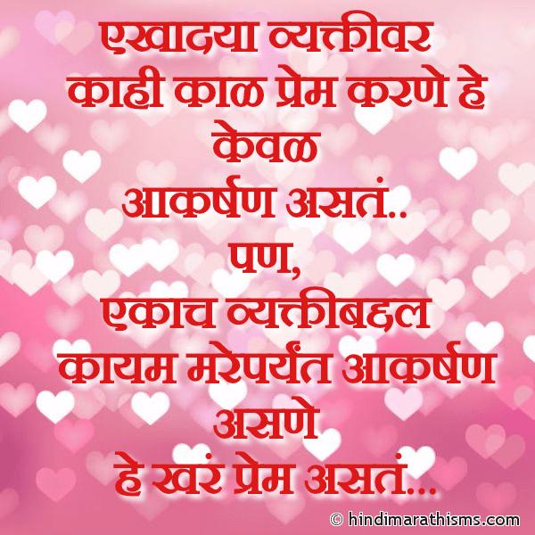 Aakarshan Ki Khare Prem LOVE SMS MARATHI Image
