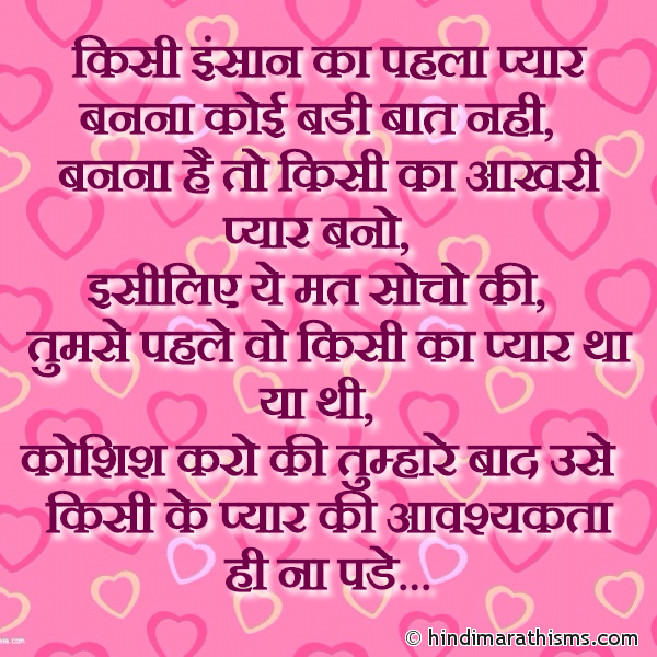 Aakhari Pyaar LOVE SMS HINDI Image