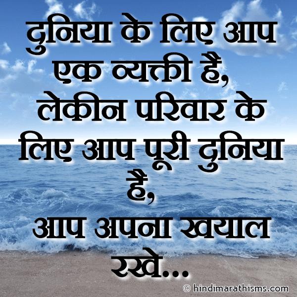 Aap Apna Khayal Rakhe SMS Image