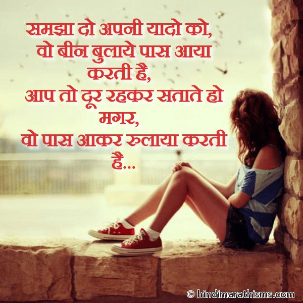 Aap Dur Rehkar Satate Ho Image